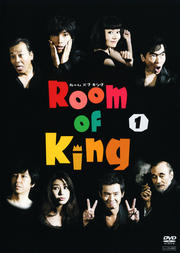Room Of King 1