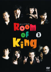 Room Of King 2