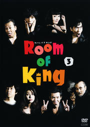Room Of King 3