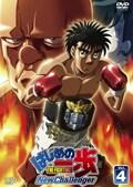 はじめの一歩 New Challenger Vol.4