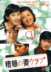 糟糠(そうこう)の妻クラブ Vol.14