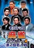 モンド21麻雀プロリーグ 第2回名人戦 Vol.4