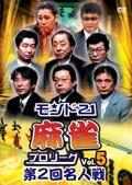モンド21麻雀プロリーグ 第2回名人戦 Vol.5