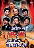 モンド21麻雀プロリーグ 第2回名人戦 Vol.6