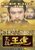 太祖王建(ワンゴン)第7章 両雄の死闘 7