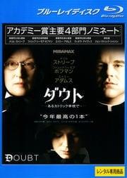 【Blu-ray】ダウト 〜あるカトリック学校で〜