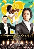 ベートーベン・ウィルス 愛と情熱のシンフォニー Vol.5