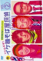 イケ麺そば屋探偵〜いいんだぜ!〜 VOL.2 DISC 1