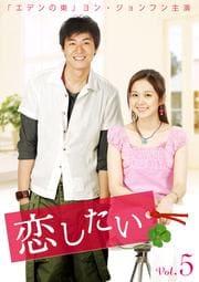 恋したい Vol.5