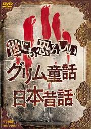 世にも恐ろしいグリム童話/日本昔話