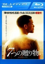 【Blu-ray】7つの贈り物