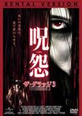 THE JUON −呪怨− ディレクターズカット
