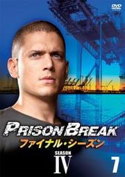 プリズン・ブレイク ファイナル・シーズン vol.7
