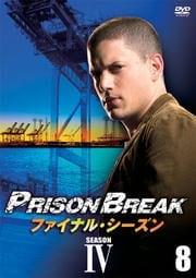 プリズン・ブレイク ファイナル・シーズン vol.8