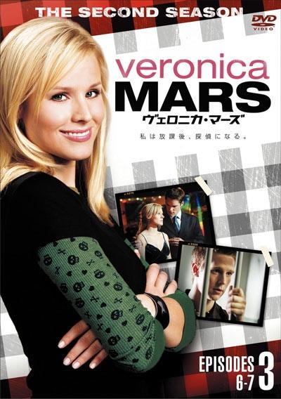 4 ヴェロニカ マーズ シーズン