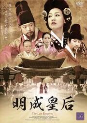 明成(ミョンソン)皇后 16