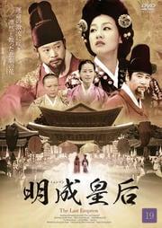 明成(ミョンソン)皇后 19