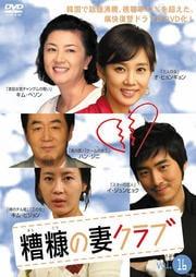 糟糠(そうこう)の妻クラブ Vol.16