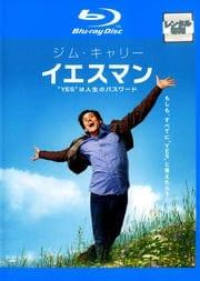 "【Blu-ray】イエスマン""YES""は人生のパスワード"