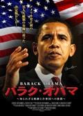 バラク・オバマ 〜知られざる軌跡と合衆国への旅路〜