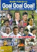 サッカーベストシーン GOAL GOAL GOAL!!