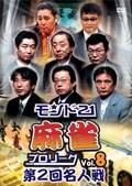 モンド21麻雀プロリーグ 第2回名人戦 Vol.8