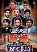 モンド21麻雀プロリーグ 第2回名人戦 Vol.9