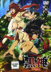 黒神 The Animation 第四巻