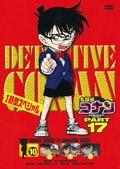 名探偵コナン DVD PART17 vol.10