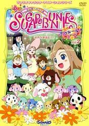 シュガーバニーズ フルール Vol.2 オバケが出た!?