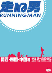 走る男 関西・四国・中国編 Disc 2