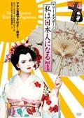 ケリー・オズボーン 私は日本人になる vol.1