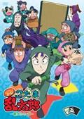 忍たま乱太郎 第16シリーズ 五の段
