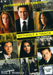 WITHOUT A TRACE/FBI 失踪者を追え!<フォース・シーズン> 3