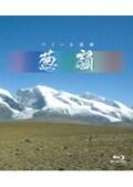【Blu-ray】パミール高原 葱嶺