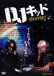 DJキッド Heavenz