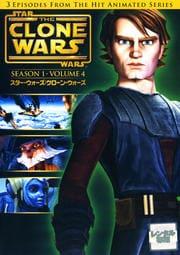スター・ウォーズ:クローン・ウォーズ<ファースト・シーズン> VOLUME 4