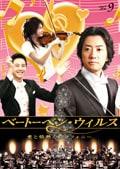 ベートーベン・ウィルス 愛と情熱のシンフォニー Vol.9