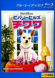 【Blu-ray】ビバリーヒルズ チワワ