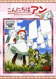 こんにちは アン 〜Before Green Gables 2