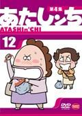 あたしンち 第4集 12