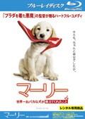 【Blu-ray】マーリー 世界一おバカな犬が教えてくれたこと