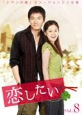 恋したい Vol.10