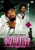 韓明會 -ハン・ミョンフェ- VOL.45