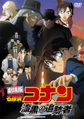 劇場版 名探偵コナン 紺青の拳(フィスト)