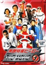 東映特撮ヒーロー THE MOVIE VOL.1