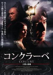 コンクラーベ 天使と悪魔