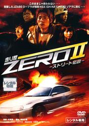 走り屋ZEROII −ストリート伝説−