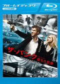 【Blu-ray】ザ・バンク 堕ちた巨像