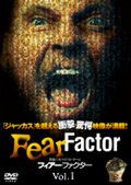 フィアー・ファクター Vol.1